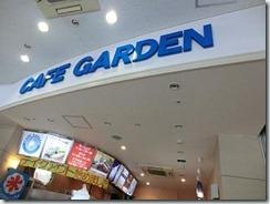 cafegarden3