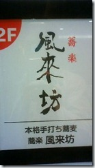 furaibo5