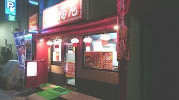 fukuen (2).jpg